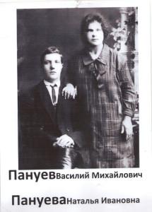 Родители-Пануевы-Василий-и-Наталья